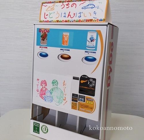ダイドードリンコ「ペーパークラフト自動販売機」をつくろう!