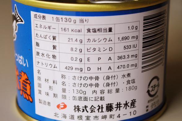 さけの中骨水煮缶エネルギー_Fotor