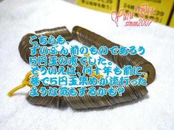 yuruiro2016_0827_k_004