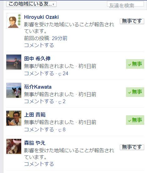facebook安否情報