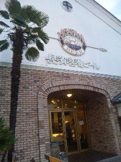 長浜ロマンビール
