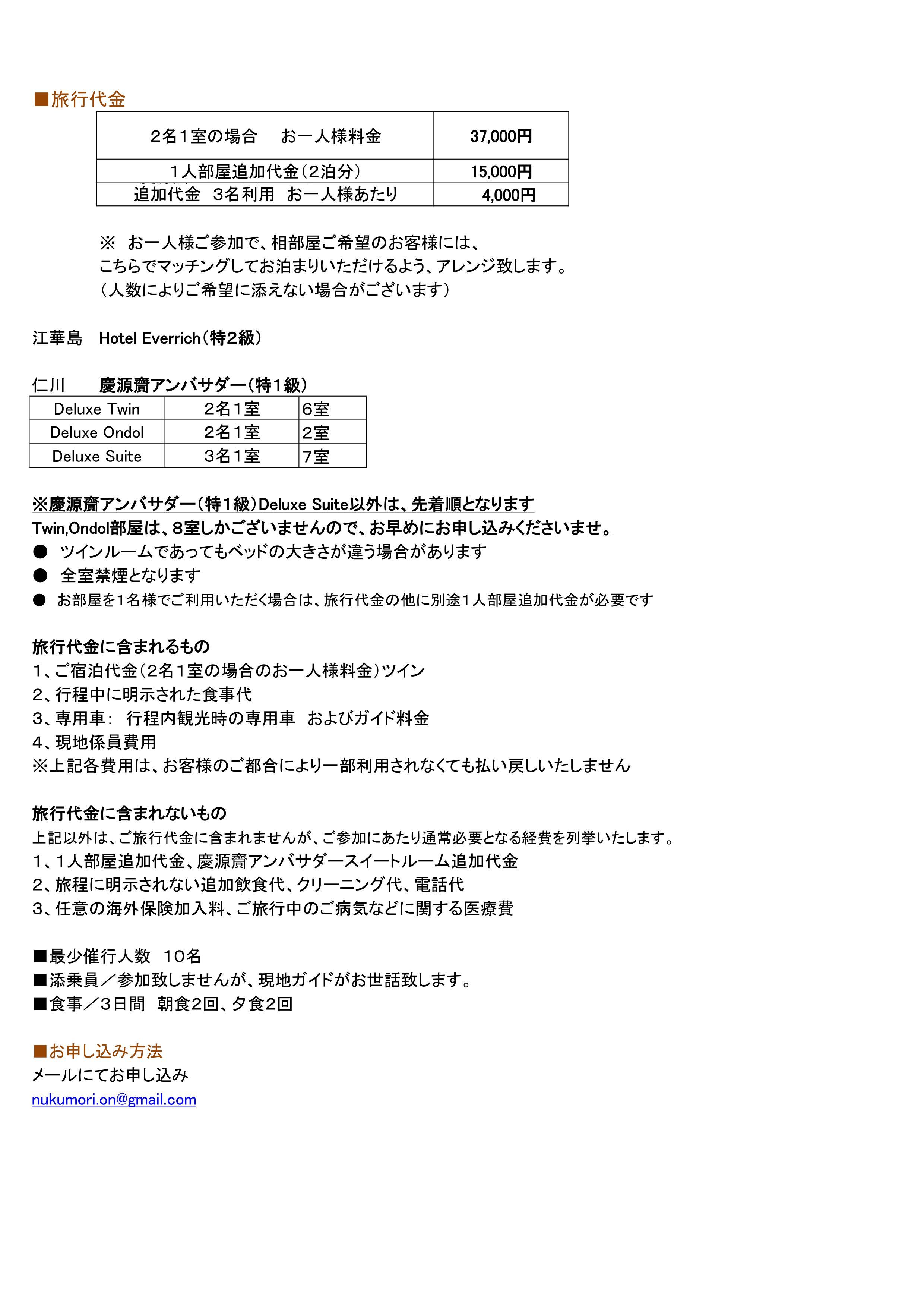 FB公開スケジュールJPG原本2