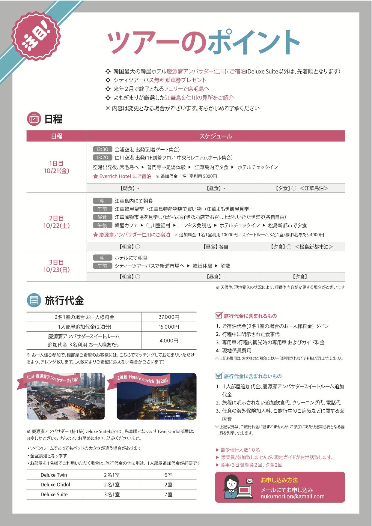 江華島&仁川ツアー10:21p2