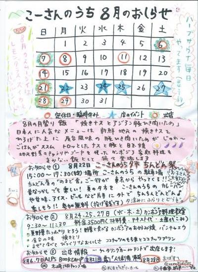 繧ケ繧ュ繝」繝ウ_20160718_convert_20160726164806