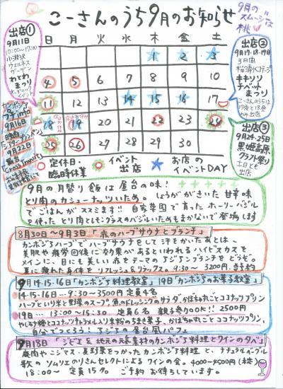 繧ケ繧ュ繝」繝ウ_20160902_convert_20160902105058