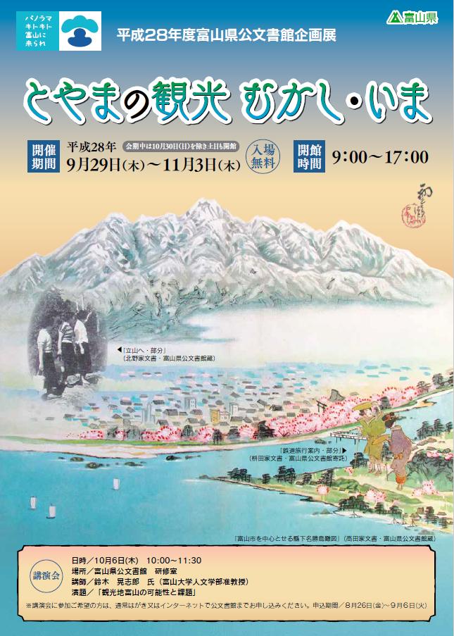 富山県ニュースリリース