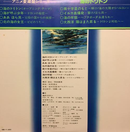 「海のトリトン」ドラマ篇LP2