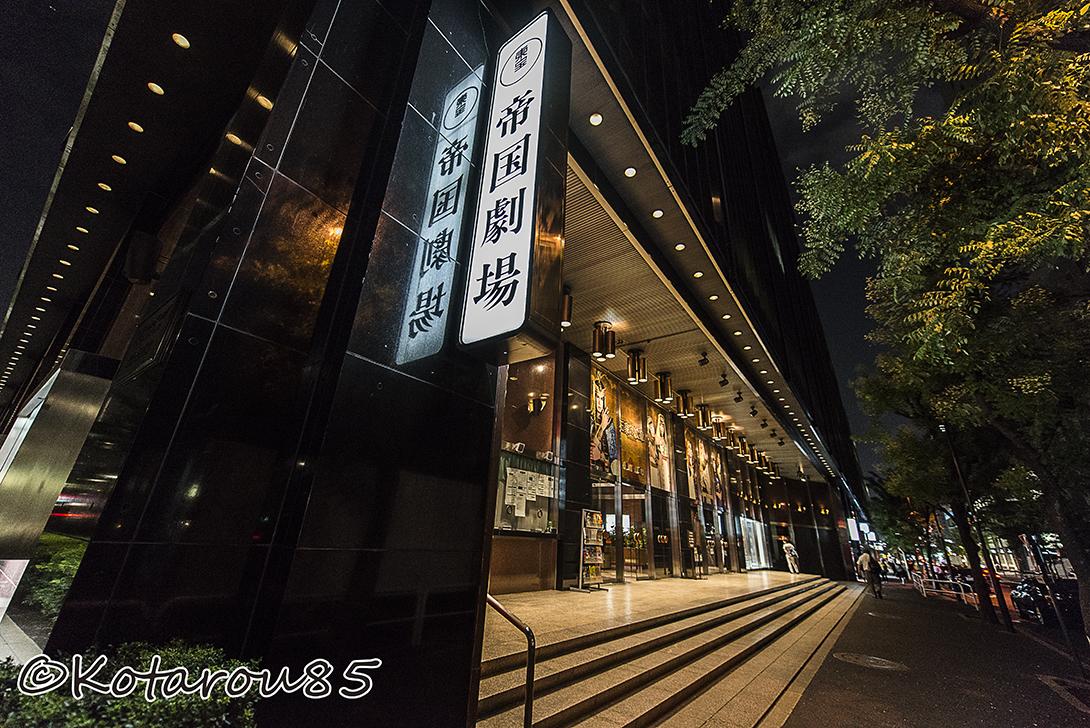 猛暑の夜の帝国劇場 20160818