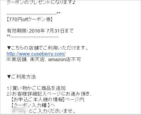 coupon_770.jpg