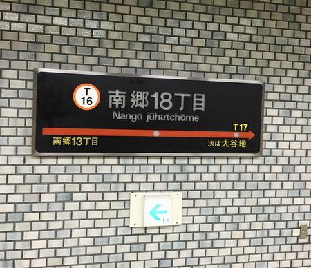 nango18_1608.jpg