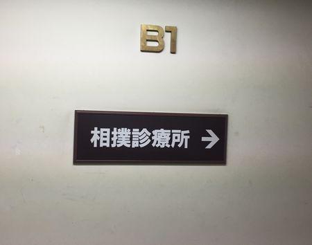 国技館地下_相撲診療所の看板
