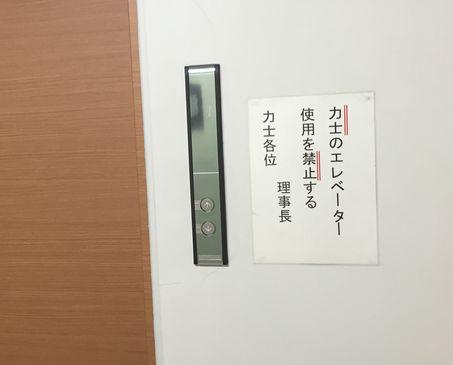 国技館_相撲診療所エレベーターの張り紙_力士使用禁止