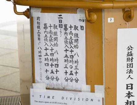 国技館入り口_取組開始時間の張り紙