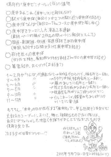 機関誌「庚申ゼミナール(仮)」の構想