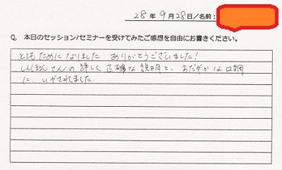 カラーセラピー感想_16092801