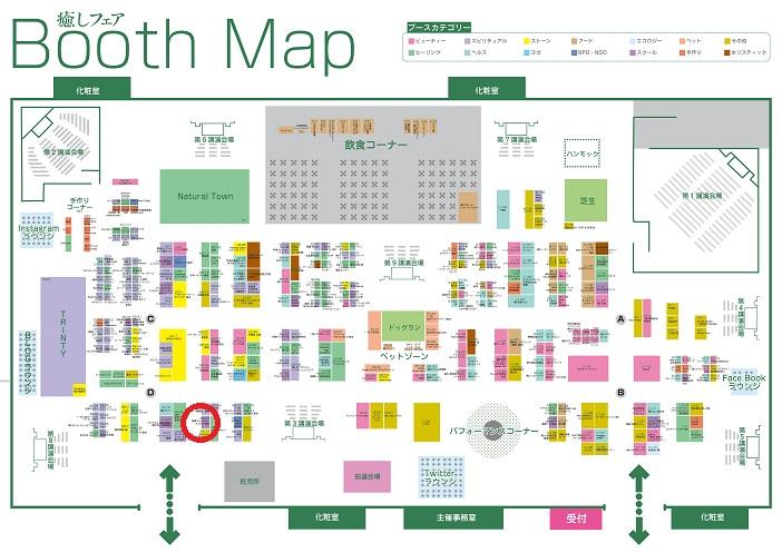 癒しフェア2016 in TOKYO MAP