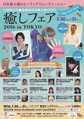 癒しフェア2016 in TOKYO