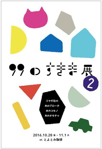 99のすきま展 2 裏-ブログ用