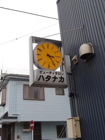 ビューティーサロンハタナカの時計