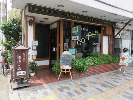 コーヒー苑1