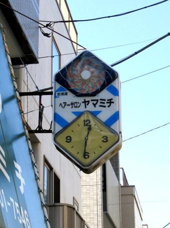 ヘアーサロンヤマミチの時計