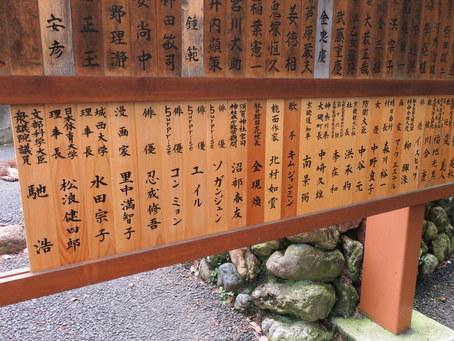 高麗神社06