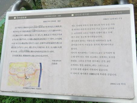 高麗駅周辺09
