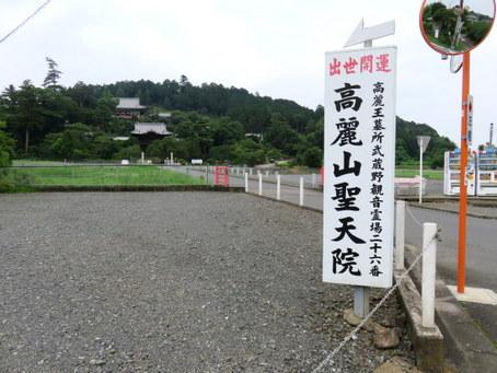 高麗山聖天院01