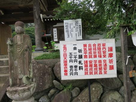 高麗山聖天院09