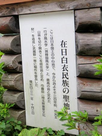 高麗山聖天院20