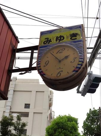 みゆきの時計