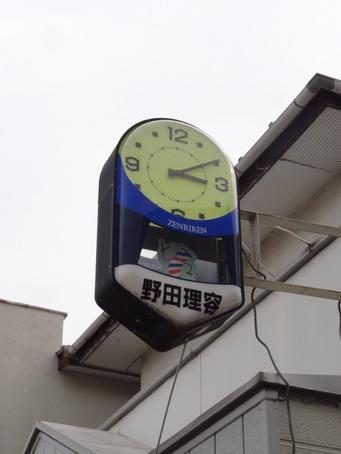 野田理容の時計
