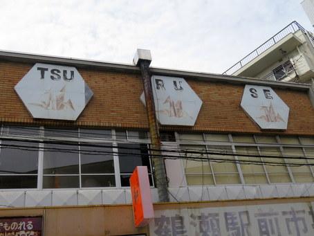 鶴瀬駅前市場2