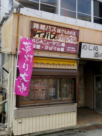 鶴瀬駅前市場3