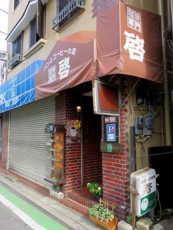 喫茶店啓01