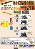 ssUnder400店頭試乗会3