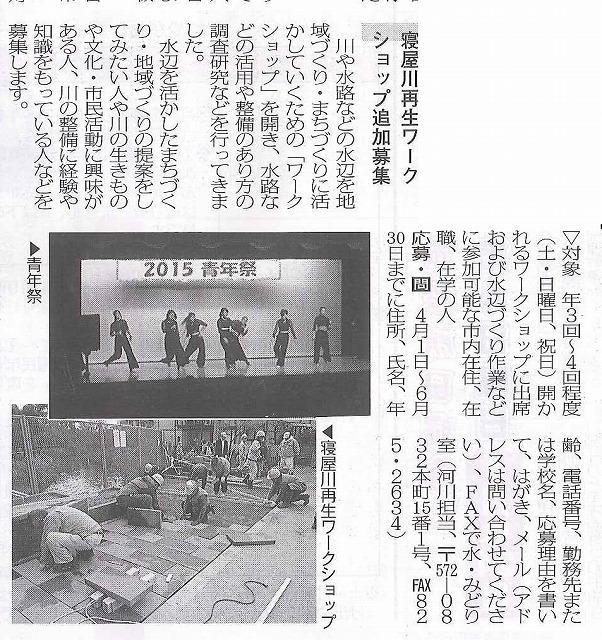 寝屋川再生ワークショップ広報