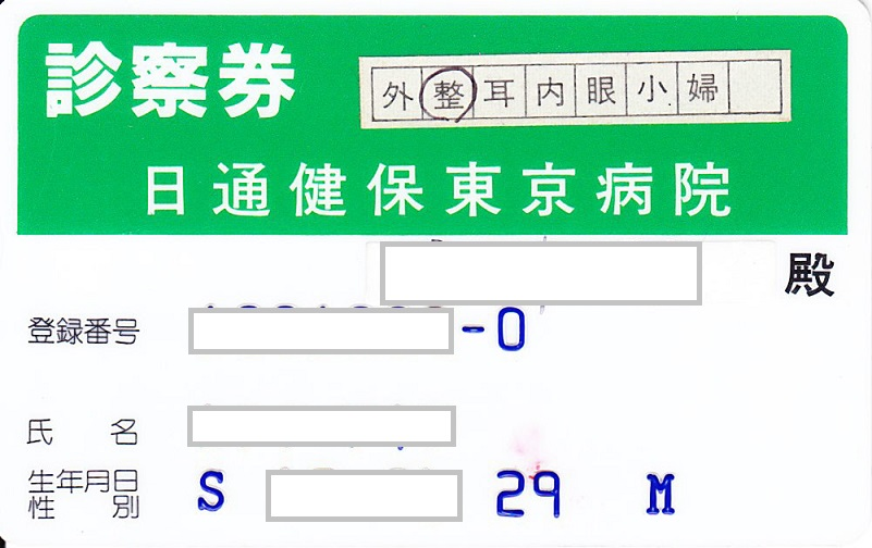 診察券_日通2