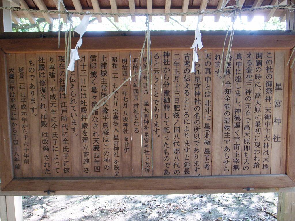 星宮神社3
