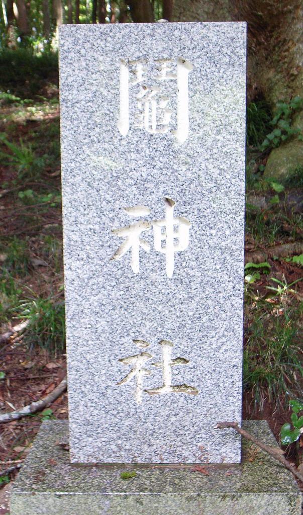 くじ神社3
