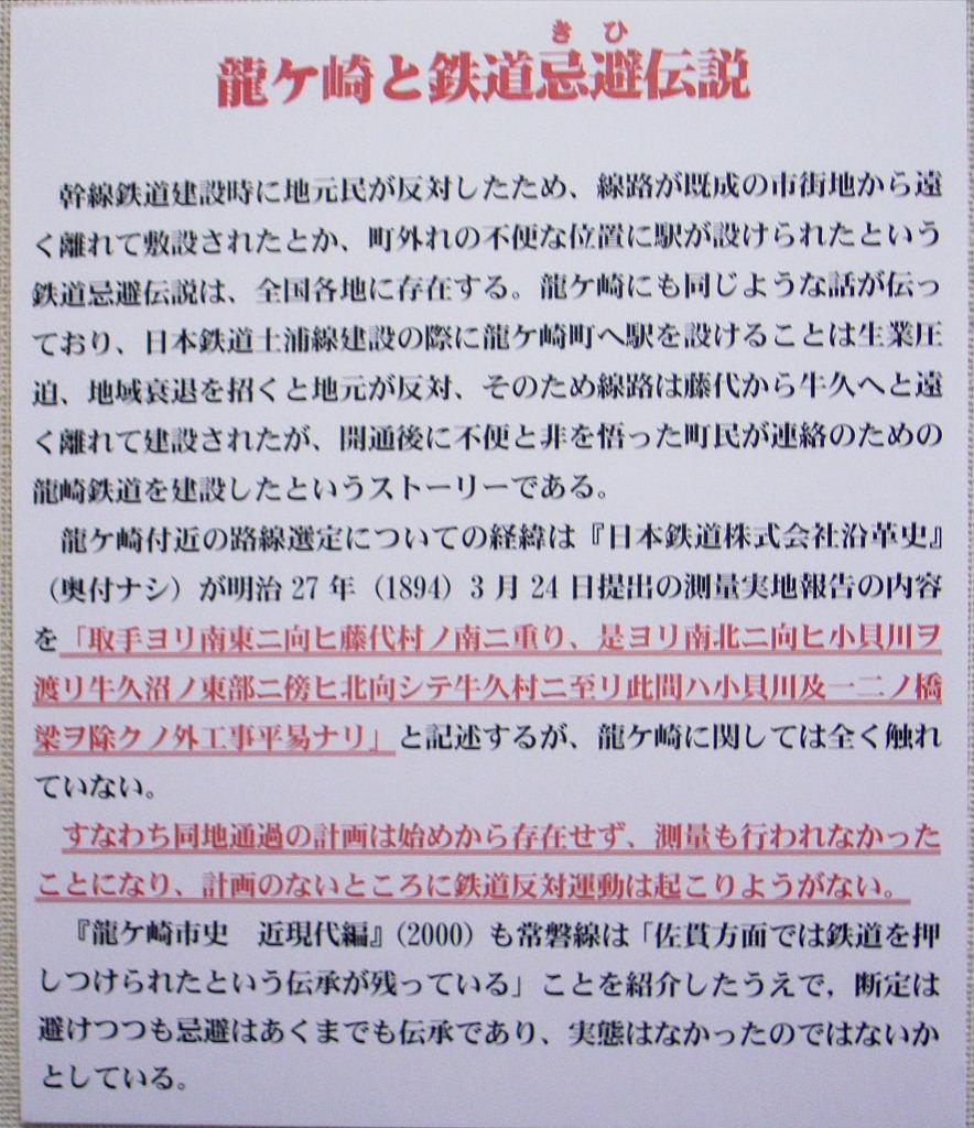 展示_忌避伝説