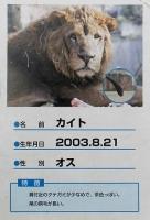 多摩動物公園_33