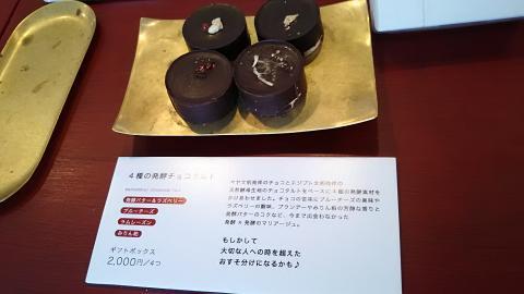 カモシカのお菓子 (1)