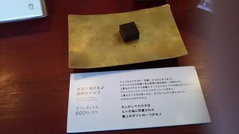 カモシカのお菓子 (2)