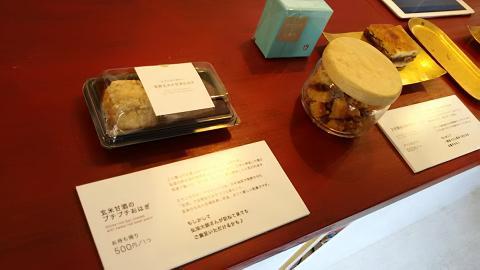 カモシカのお菓子 (3)