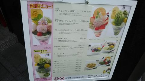 京ぽんと桜パフェ (6)
