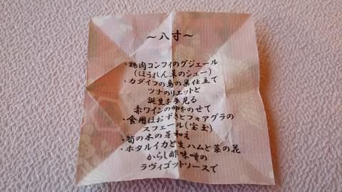 嵐山mitate (5)