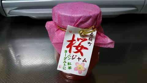 桜ジャム (1)