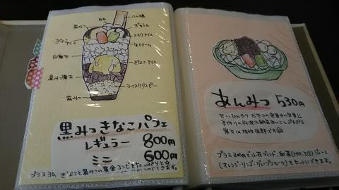 ちゃごころ小花 (2)