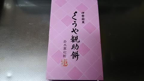 くうや観助餅 (1)